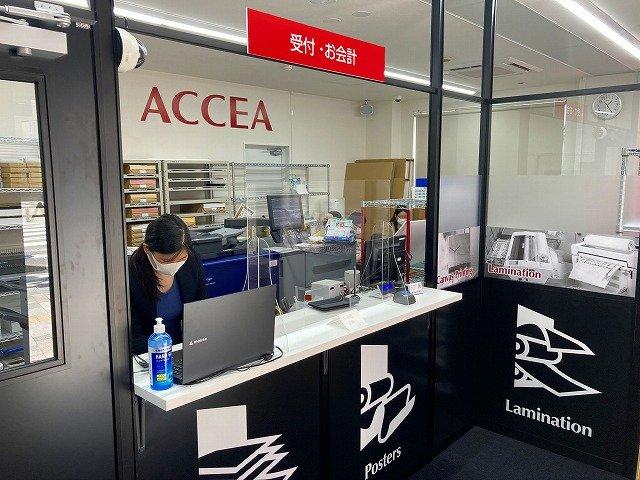 アクセア 長野駅前店